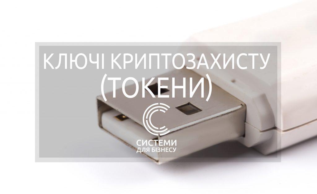 ключі криптозахисту secure token
