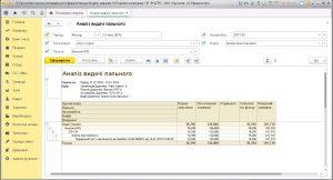 Системи для бізнесу, бухгалтерія облік рослинництва