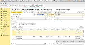 Рахунок на оплату постачальників, доручення, надходження товарів, послуг, реєстрація вхідного податкового документу, повернення постачальникам