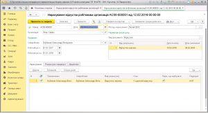 Системи для бізнесу, бухгалтерія нарахування відпустки робітникам організації