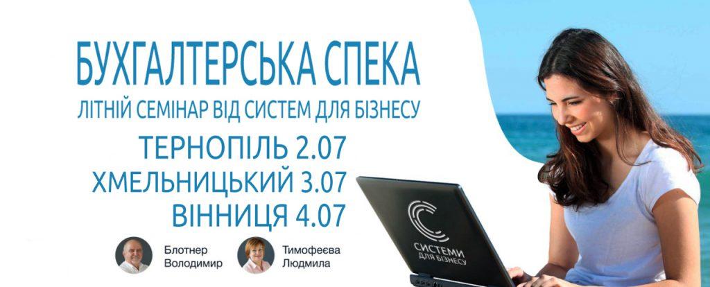 Бухгалтерський семінар Хмельницький Вінниця Тернопіль Системи для бізнесу