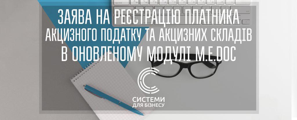 Заява на реєстрацію платника акцизного податку та акцизних складів в оновленому модулі медок