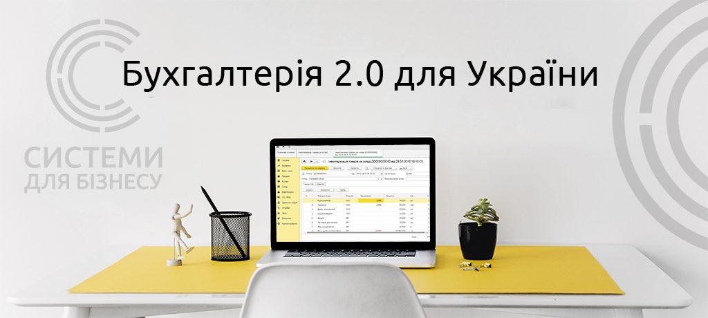Системи для бізнесу, 1С:Підприємство бухгалтерія 2.0 для України
