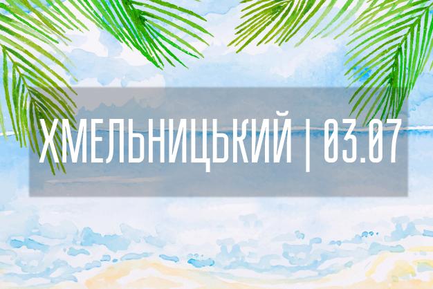 Системи для бізнесу семінар у Хмельницькому 03.07