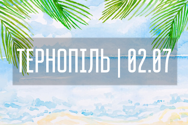 семінар у Тернополі 02.07 Системи для бізнесу