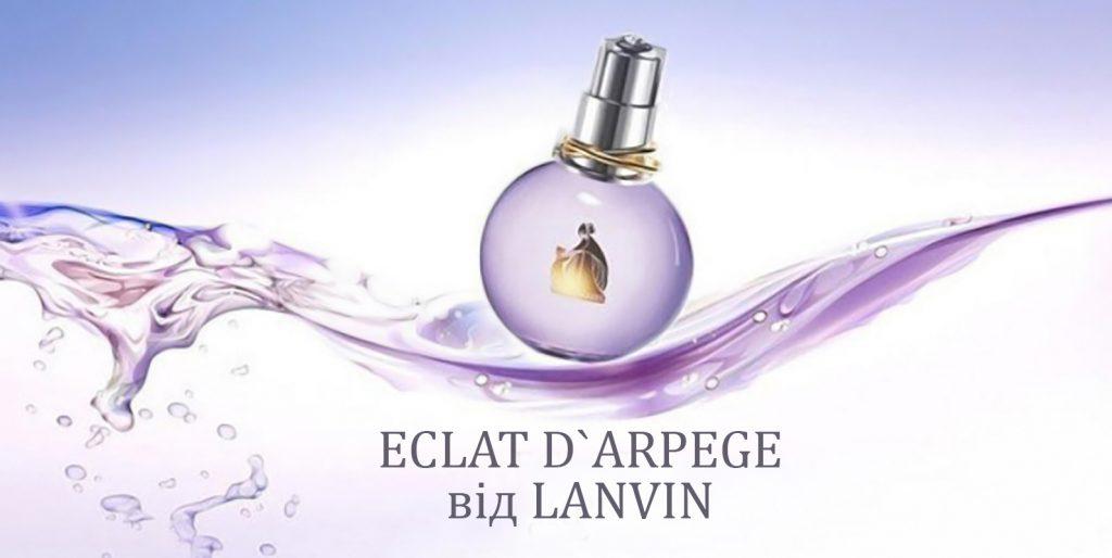 Придбайте програмний продукт «1С:Підприємство» та отримаєте в подарунок парфюм Eclat D`Arpege від Lanvin + онлайн курс по роботі з програмою. Тільки додо 31 серпня!