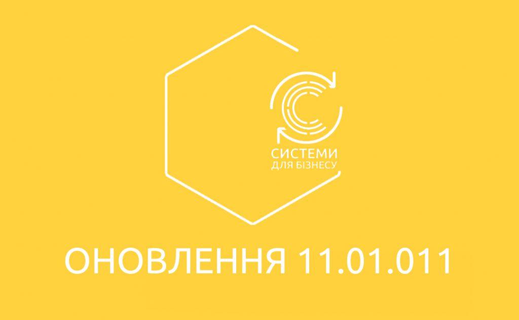 оновлення медок 11.01.011 системи для бізнесу