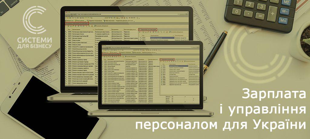 Системи для бізнесу — Зарплата і управління персоналом для України