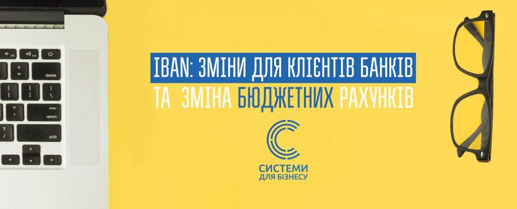 З 1 листопада зміняться рахунки для сплати податків та ЄСВ