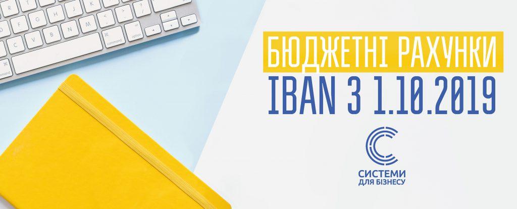 з 01.10.2019 р. по 31.10.2019 р. діятиме перехідний період, коли можна буде використовувати як старі доходні рахунки, так і нові рахунки, відкриті за стандартом IBAN. А вже з 01.11.2019 р. діятиме виключно IBAN.