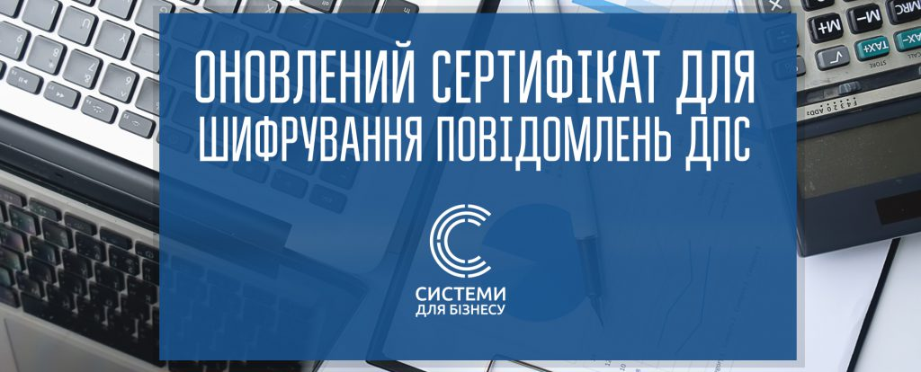 підписання повідомлень ДПС (квитанцій, інформаційних розсилок, тощо) здійснюється окремим кваліфікованим сертифікатом, призначеним для накладання кваліфікованого електронного підпису:
