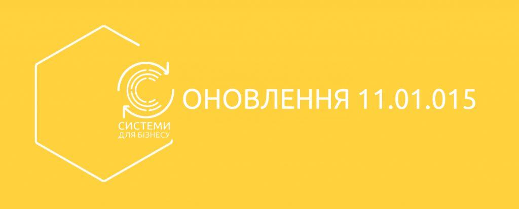 оновлення медок 11.01.015 с