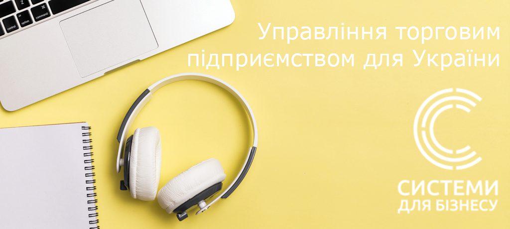 Управління торговим підприємством для України