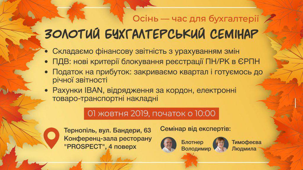 бухгалтерський семінар в Тернополі