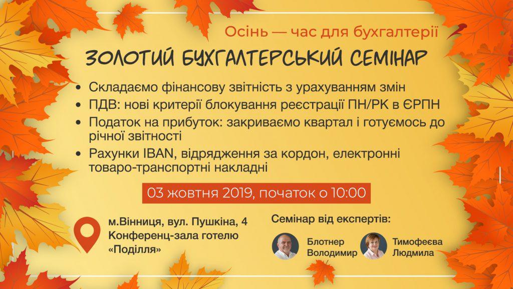 бухгалтерський семінар у Вінниці