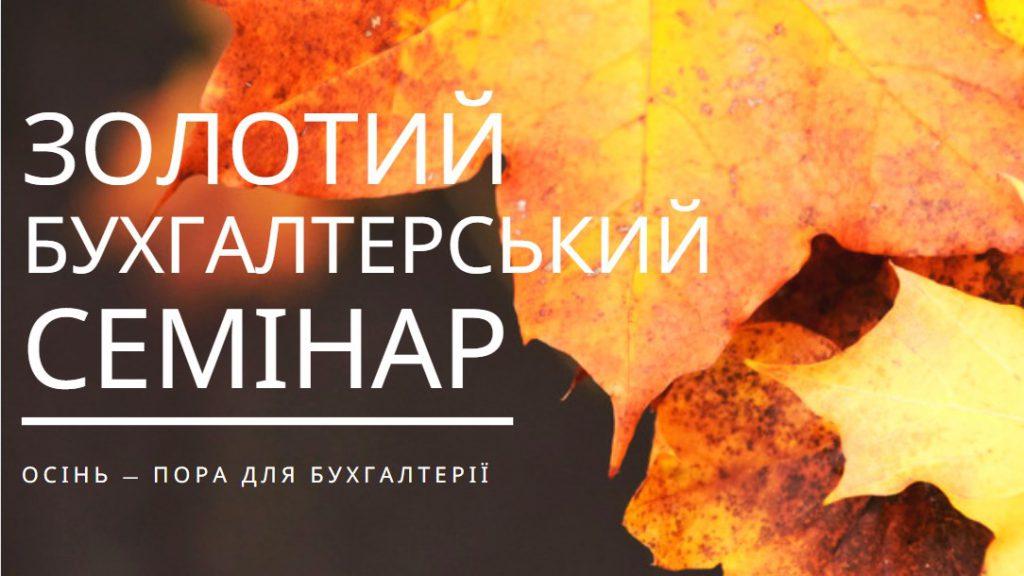 бухгалтерський семінар Тернопіль, Вінниця, Хмельницький