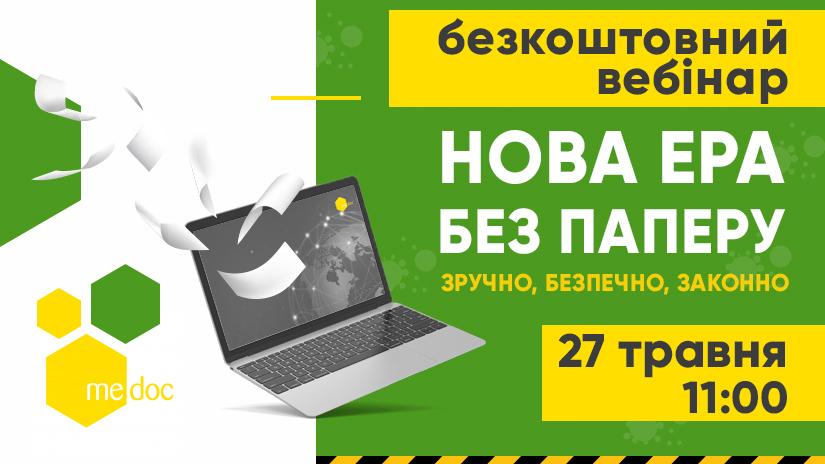 Медок_Електроний_документообіг вебінар 2020 нова ера без паперу