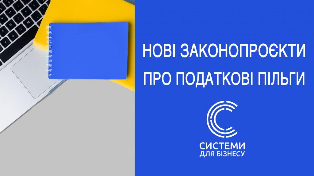 новий законопроект про податкові пільги під час карантину 2020 12