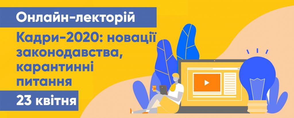 онлайн-семінар кадри 2020 системи для бізнесу