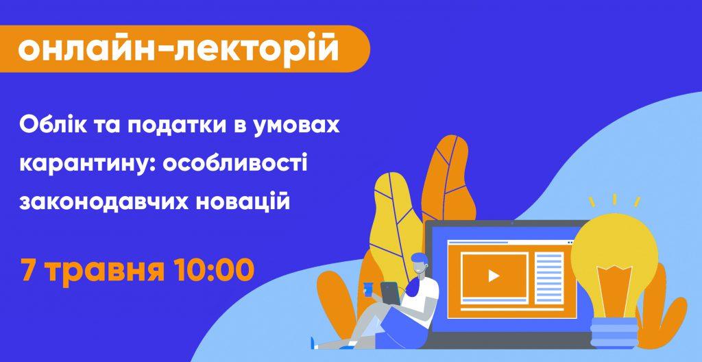 онлайн-семінар облік єсв 2020