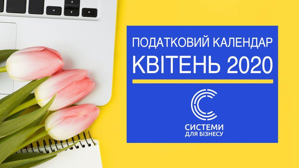 податковий календар квітень 2020