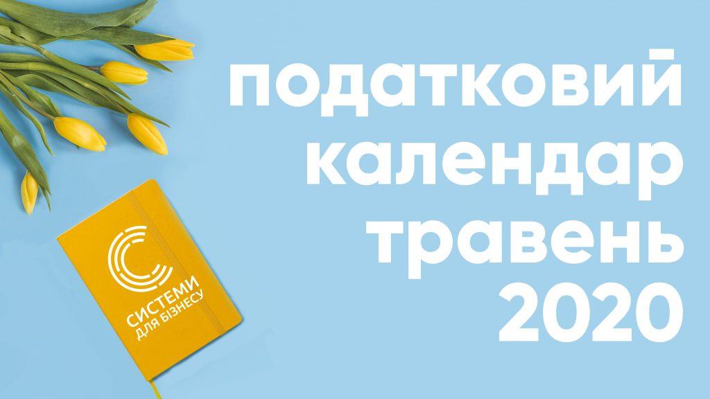 податковий календар та календар бухгалтера травень 2020