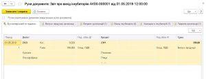 Рухи документа: Звіт про вихід інкубаторію в 1С БСПУ