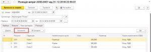 """Документ """"Розподіл витрат"""" по рослинництву в 1С БСПУ"""