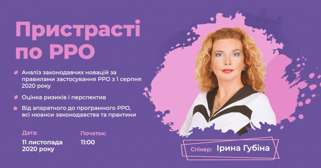 Програмні РРО вебінар Ірина Губіна