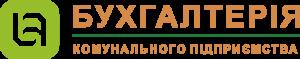 КБС Бухгалтерія комунального підприємства