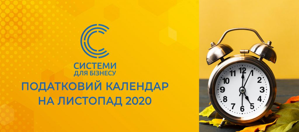 податковий календар бухгалтера листопад 2020